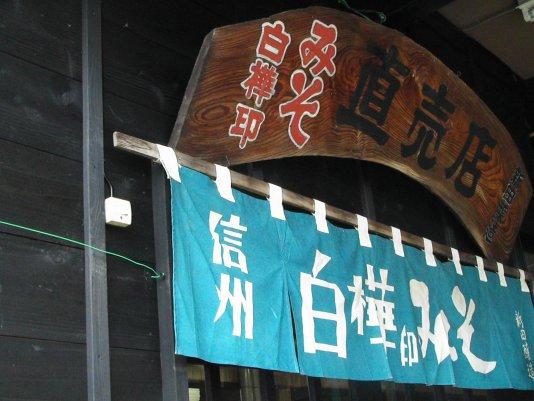 新田醸造1