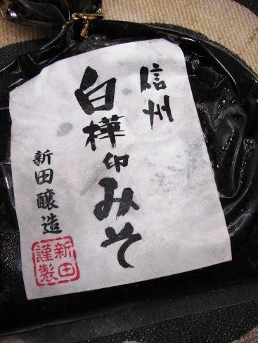 新田醸造3