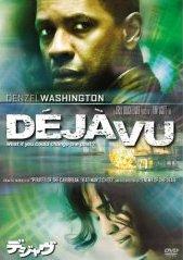 DVD デジャヴ