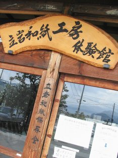 washinosato2