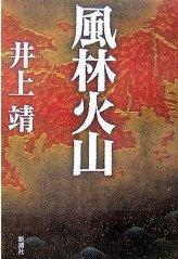 小説 風林火山