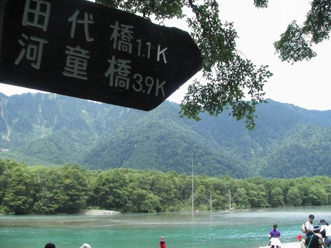kamikouchi4