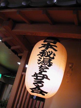 七味温泉3