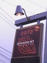 カフェショコラ1