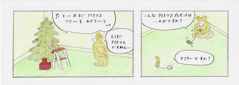 mousugukurisumasu11