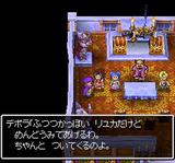 デボラ(DS版ドラゴンクエスト5)