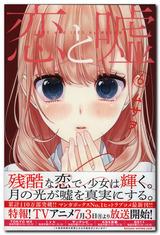 恋と嘘 第6巻