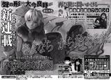 週刊少年マガジン・2016年第49号、次号予告より