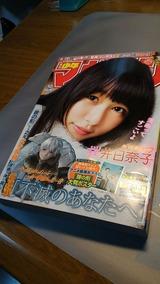 週刊少年マガジン2016年50号