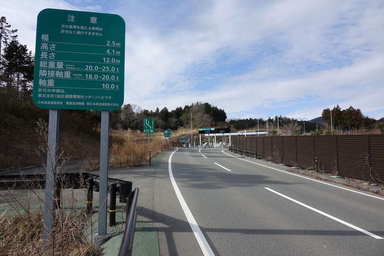 高速 道路 情報 常磐 道