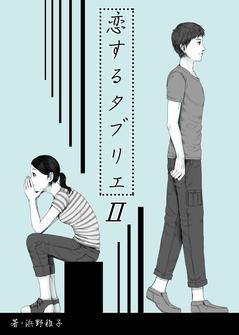 恋するタブリエ2(タイトル有)