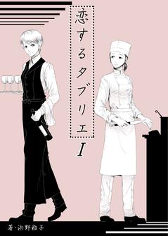 恋するタブリエ1(タイトル有)
