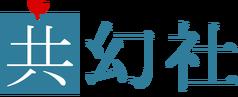 共幻社ロゴ