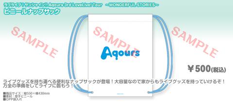 Aqours3rdライブの物販微妙じゃね?