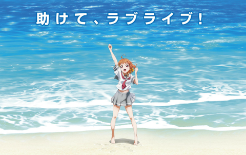 鳥取・島根「助けて、ラブライブ!」