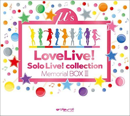 ラブライブ!Solo Live! collection Memorial BOX Ⅲ 感想スレ