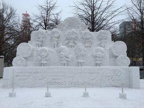札幌雪まつり会場にラブライブの雪像が完成!