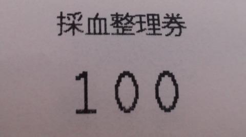 DCF00512
