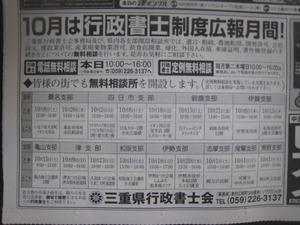 10月行政所書士制度広報月間新聞掲載