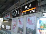 近鉄鵜方駅