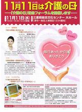 「介護の日」記念フォーラム~in三重県総合文化センター