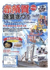 赤須賀漁業祭りチラシ