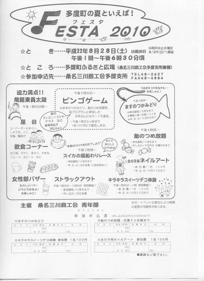 桑名三川商工会青年部フェスタ2010