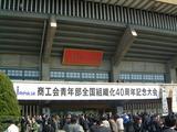 日本武道館外