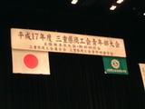 三重県商工会青年部大会