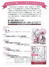 「介護の日」記念フォーラム~in三重県総合文化センター(裏面)