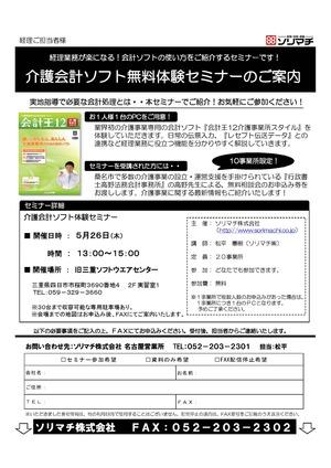 介護会計ソフト体験セミナー
