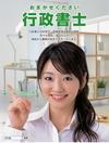 行政書士ポスター2008