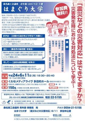はまぐり大学~桑名商工会議所青年部(はまぐり会)主催