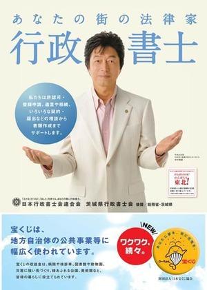 平成23年度行政書士制度広報ポスター