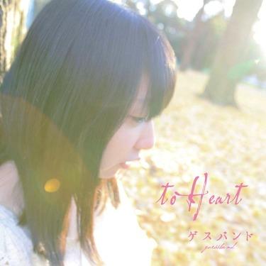 ゲスバンド初音源「to Heart」解説(前編)