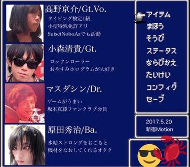 高野京介と続・1997年