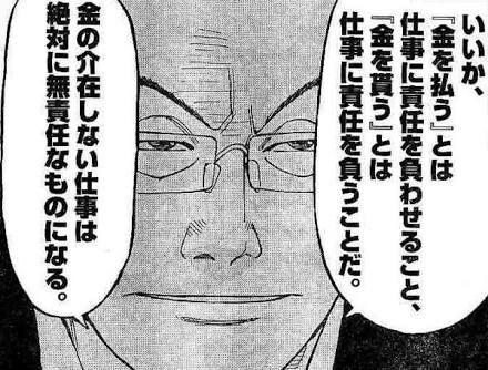 東京五輪無償ボランティア問題 加藤浩次「議論する意味がない、募集すらしてないのに金くれとかない」 ->画像>18枚