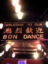 清瀬・盆踊り