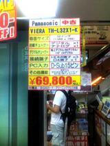松屋・トマトカレー250円