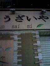 四文屋・高円寺