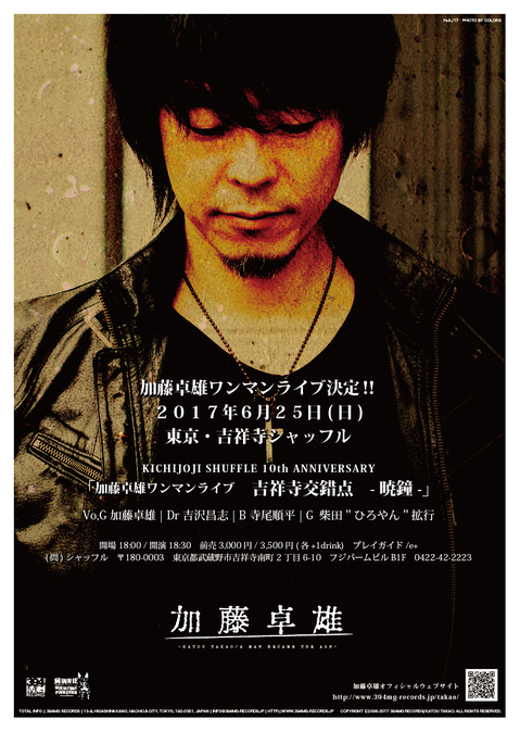 poster_oneman_A3