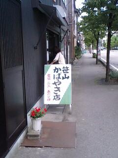 「鰻 高岡市笹山」の画像検索結果