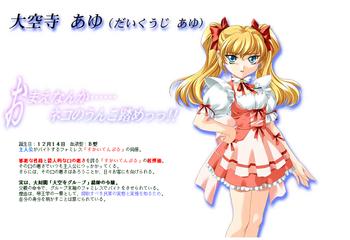 com-images-kimiganozomueien-Ayu_Daikuuji