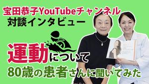 宝田恭子VOL18