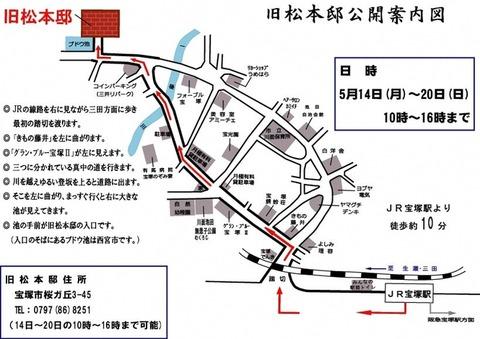 旧松本邸地図