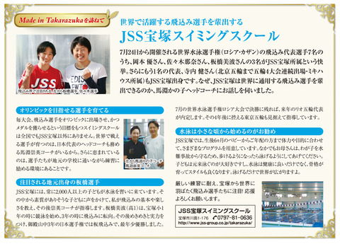 JSS宝塚