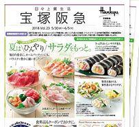 宝塚阪急チラシ
