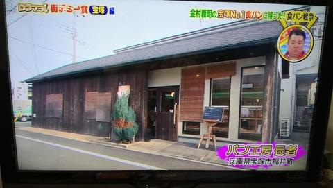 長者テレビ