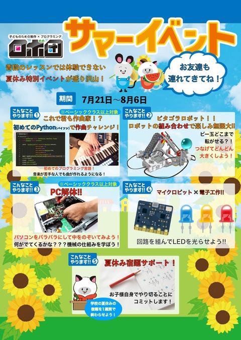 サマーイベントチラシ(宝塚版)_page-0001