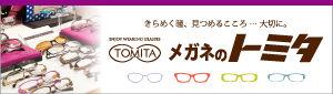 メガネのトミタ